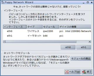 networkwizard-2.png