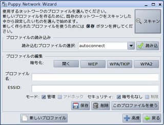 networkwizard-4.png